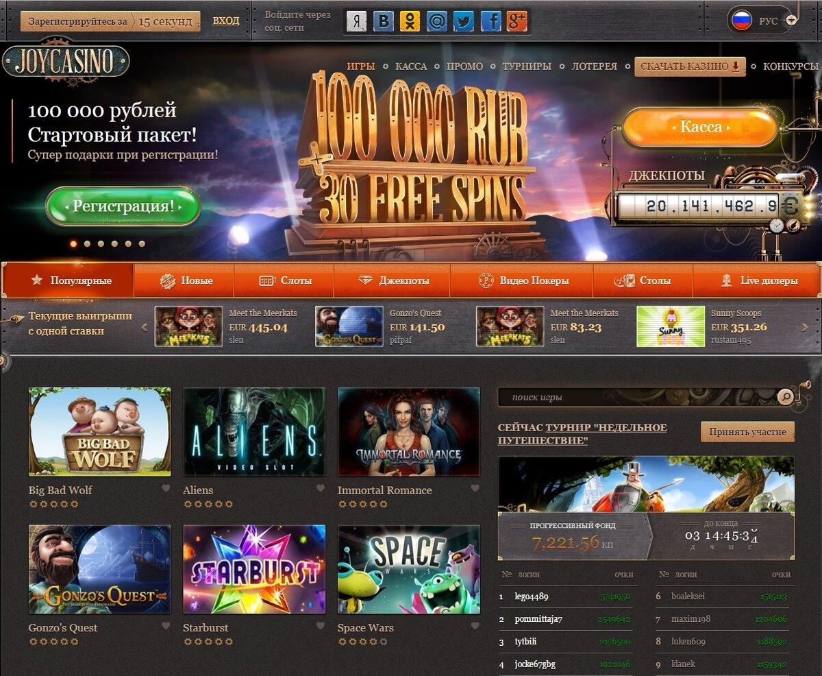 официальный сайт джой казино 4