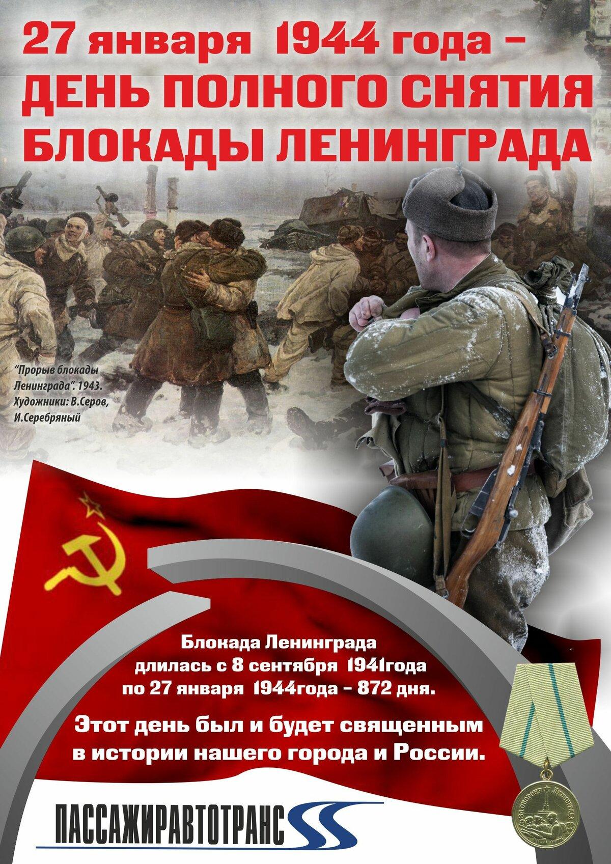 Днем рождения, блокада ленинграда в открытках