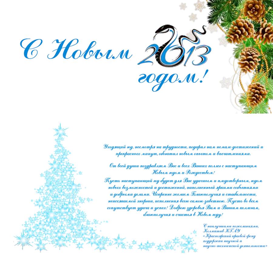 Поздравление с новым годом от руководителя сотрудникам