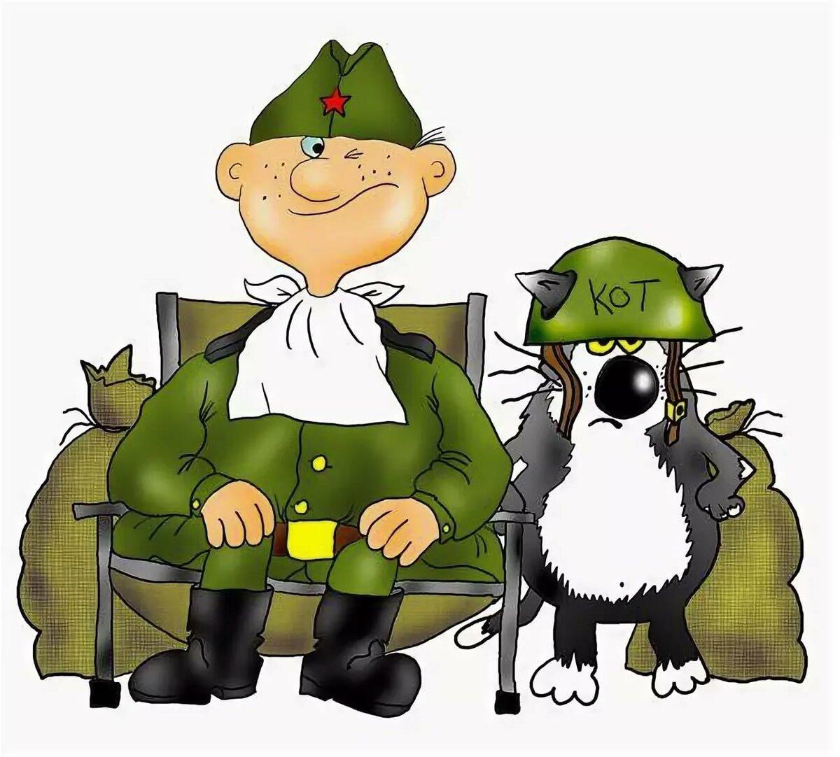 Прикольные картинки военным