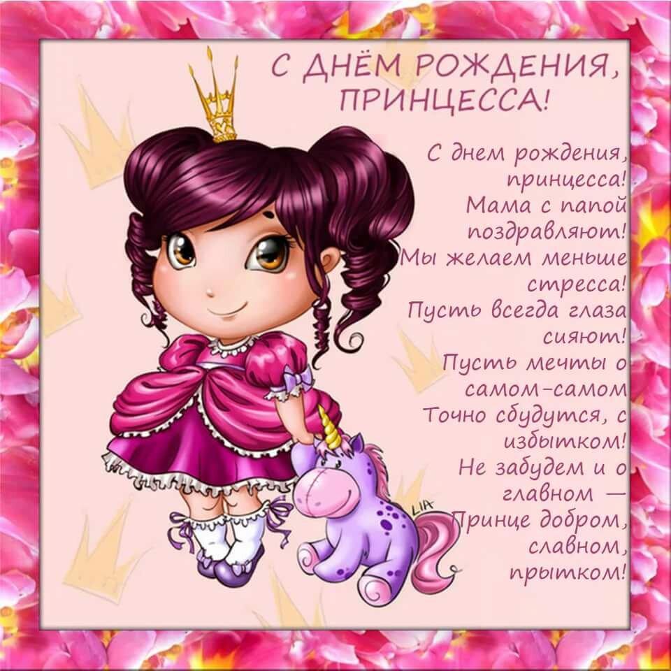 Красивые открытки девочке, открытки юбилеям