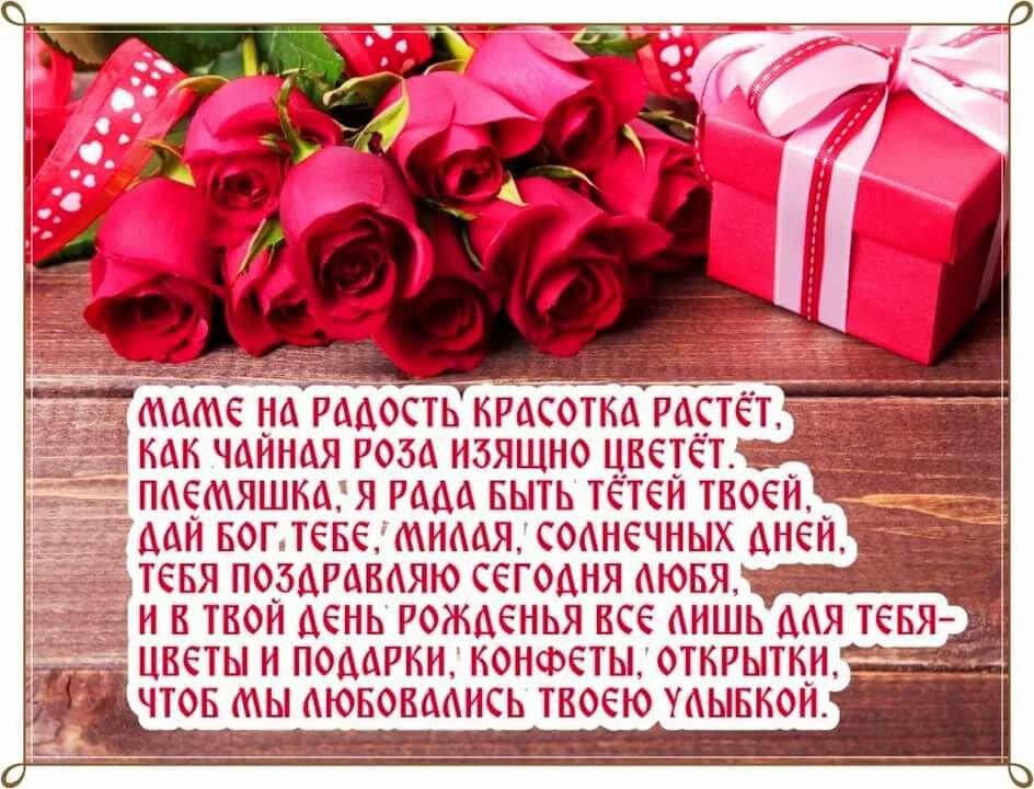 Поздравление с днем рождения любимую племянницу со своими словами