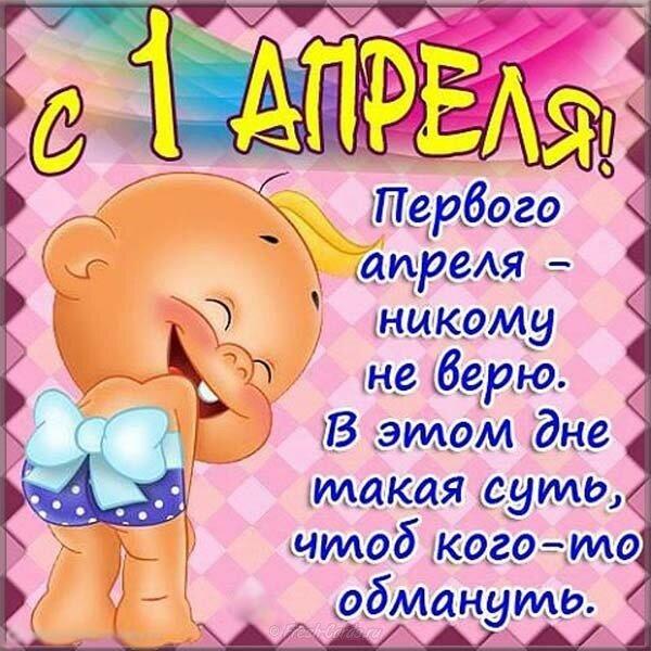 Открытки вконтакте, открытка день шутки