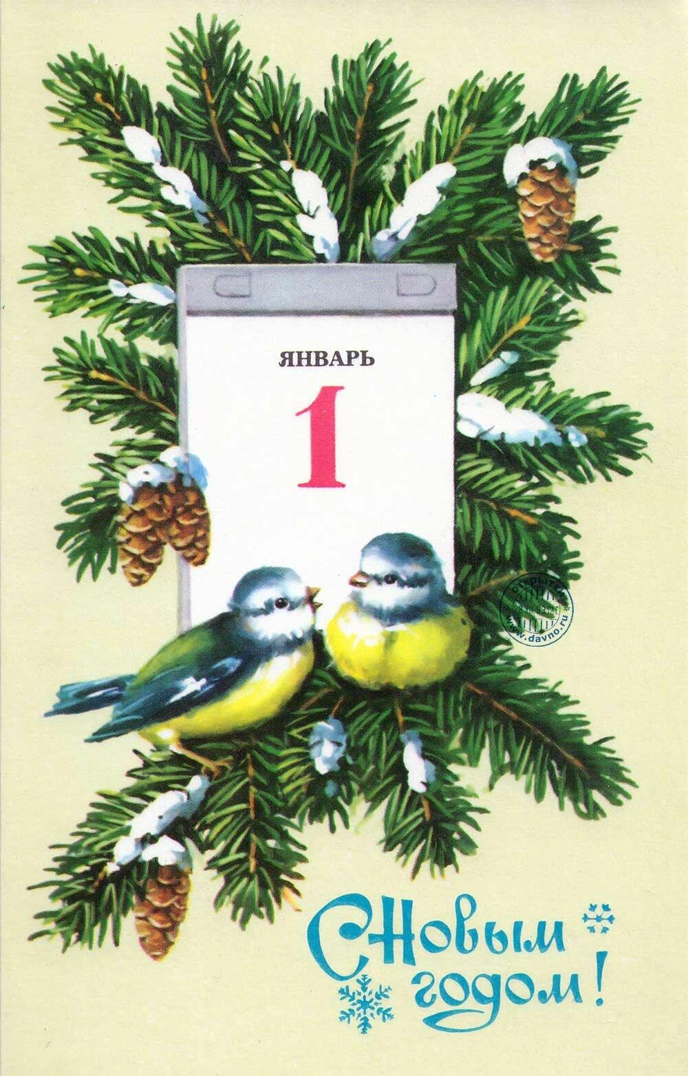 1 января открытка с новым годом