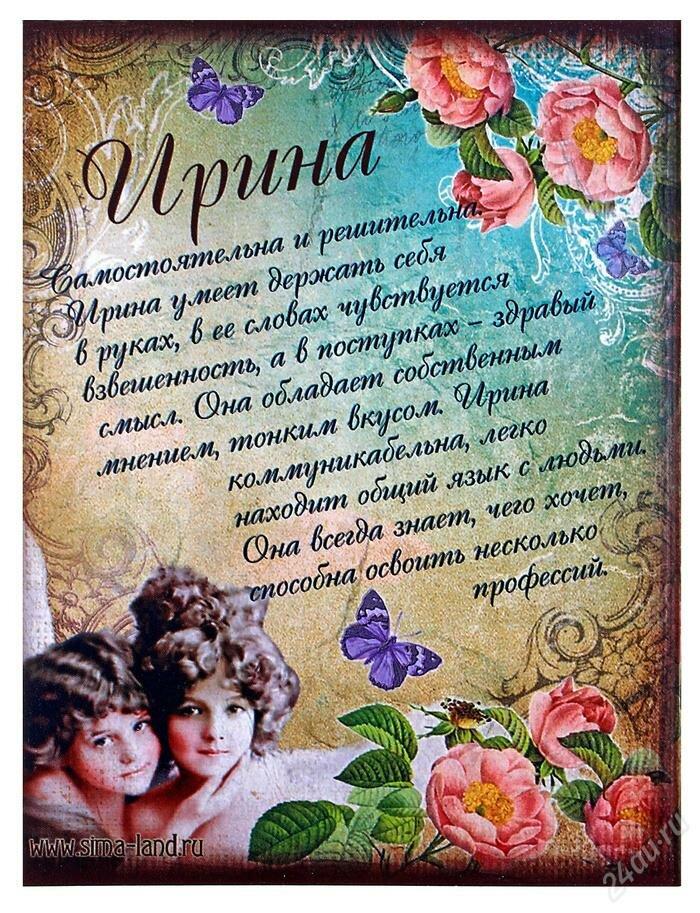 Картинки на имя ирина и ира