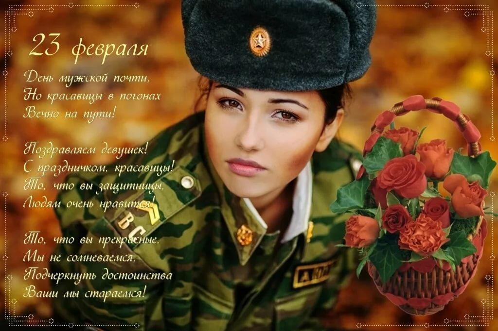 Открытки на 23 февраля женщинам военнослужащим