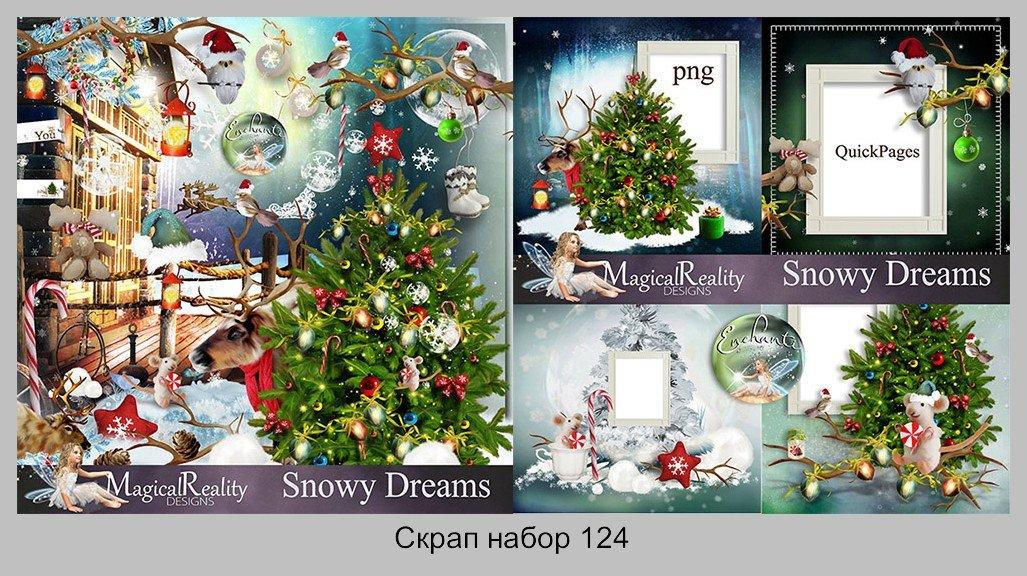 Скрап набор: Snowy Dreams | Снежные сны