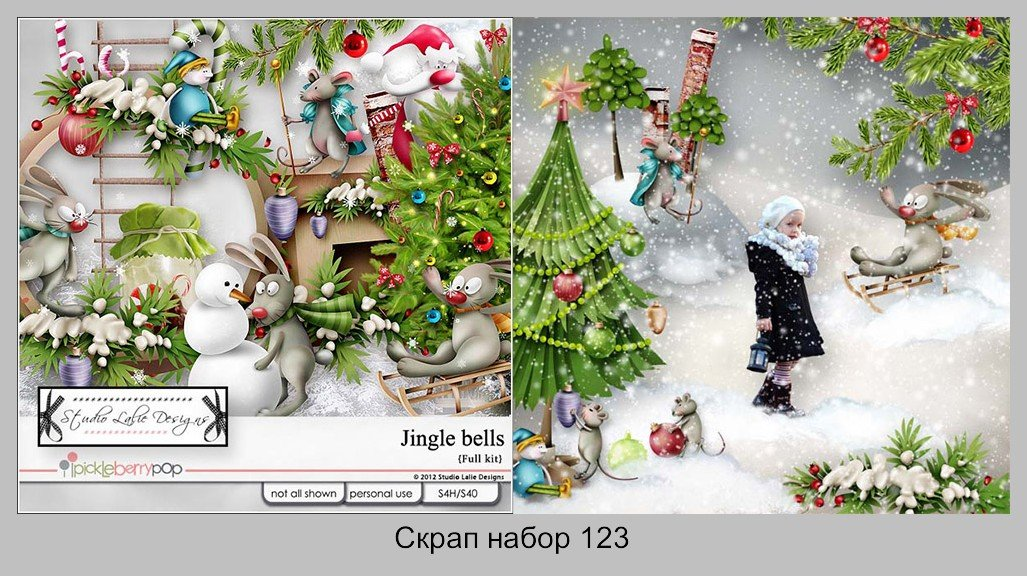 Скрап набор: Jingle Bells | Звон колокола