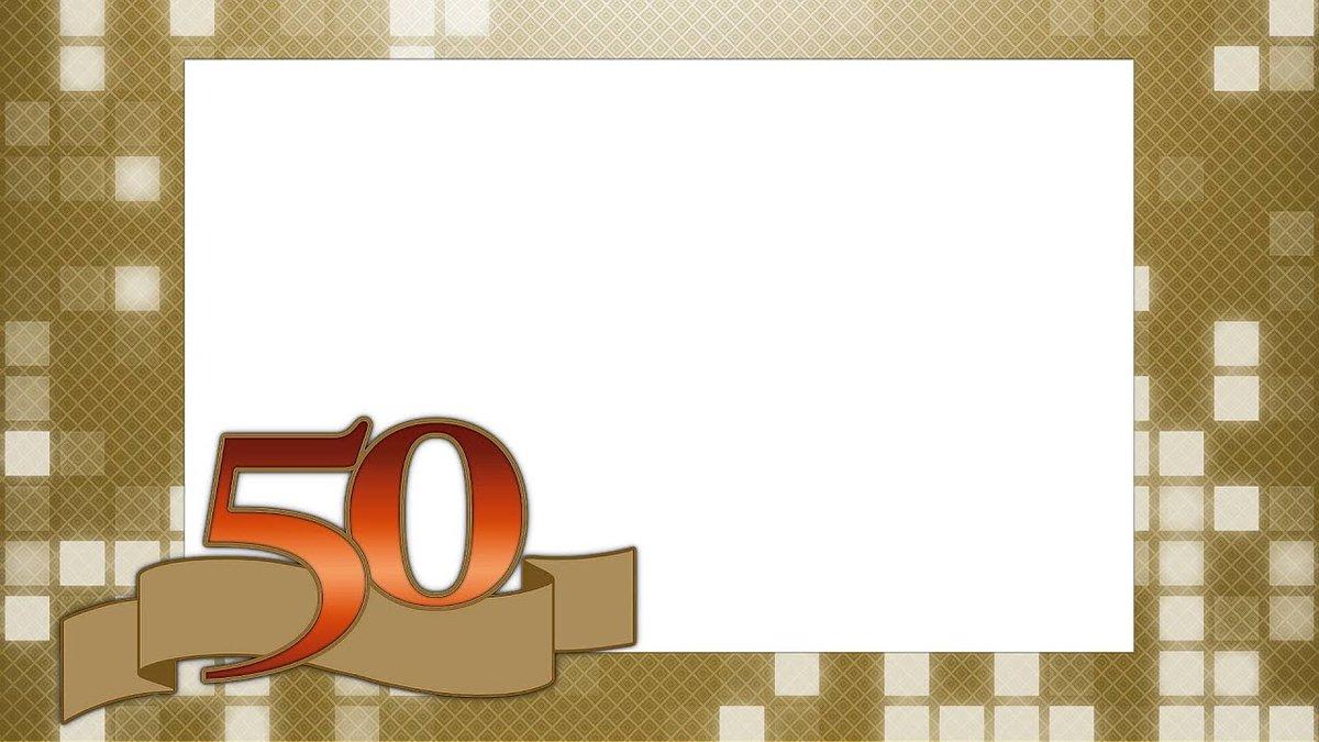 Днем, с юбилеем 50 лет мужчине открытка шаблон