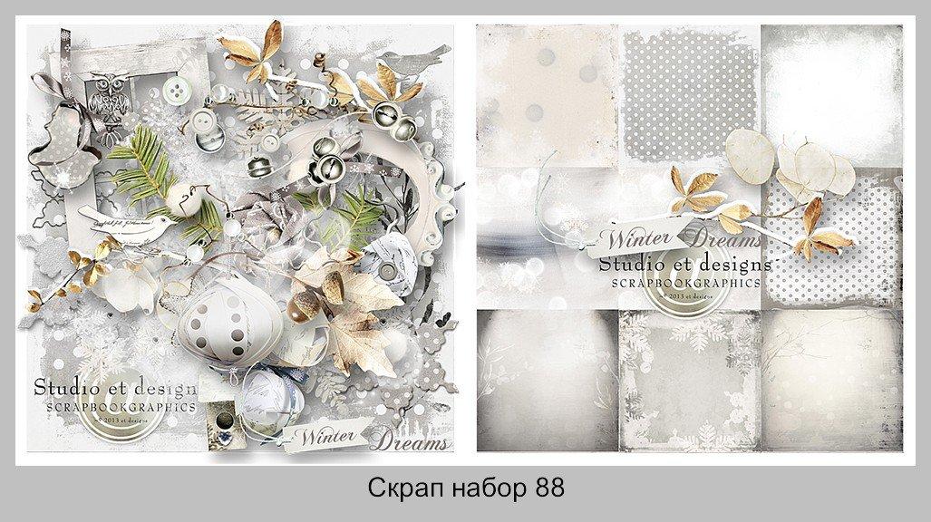 Скрап набор: Winter Dreams | Зимний сон