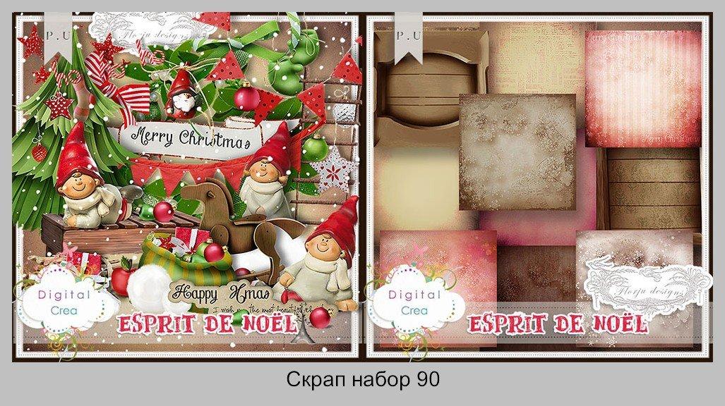 Скрап набор: Espirit De Noel