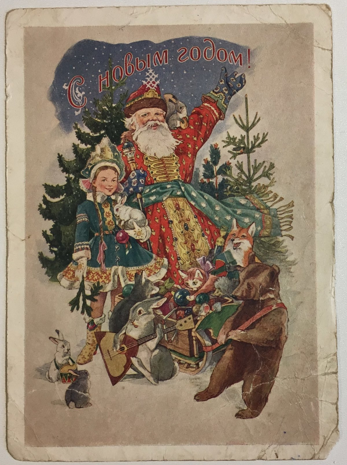 Про мужей, дед мороз на советских открытках фото