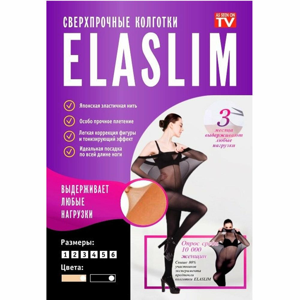 ElaSlim - нервущиеся колготки в НовомУренгое