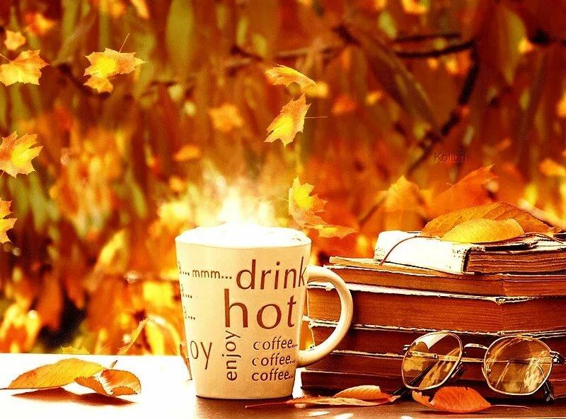 Гифка доброе осеннее утро с кофе, подружки картинки надписями