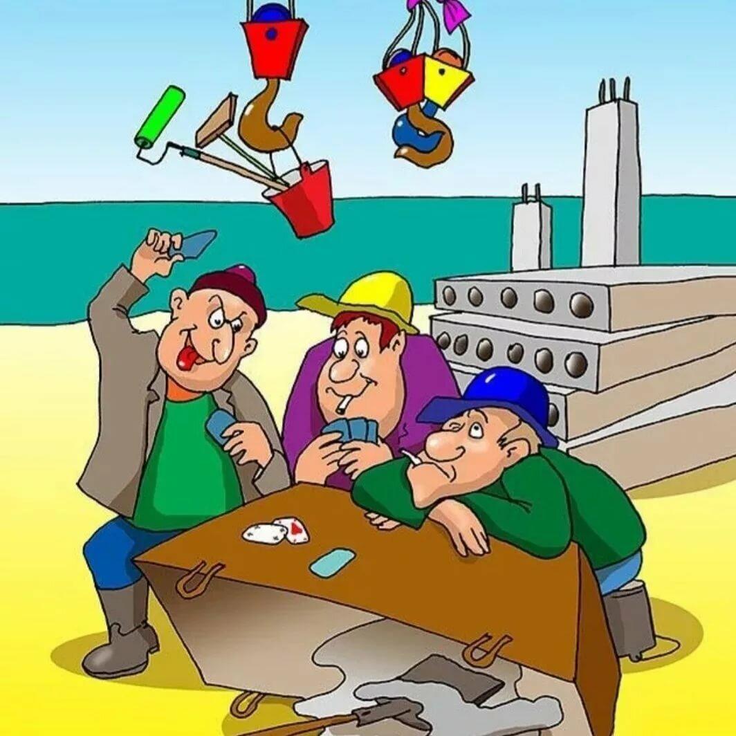 Картинки приколы рабочих
