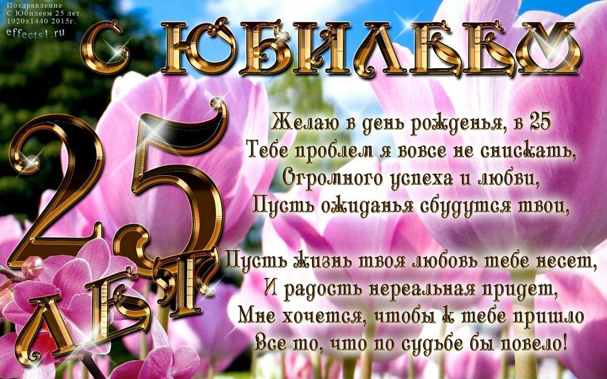 Поздравление с днем рождение 25лет