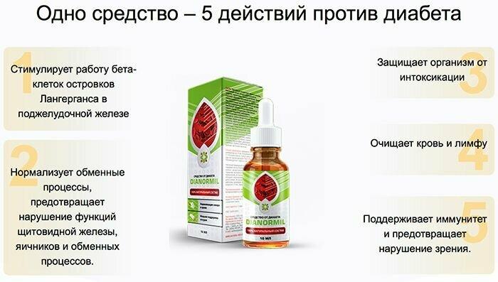 Dianormil от диабета в Курске