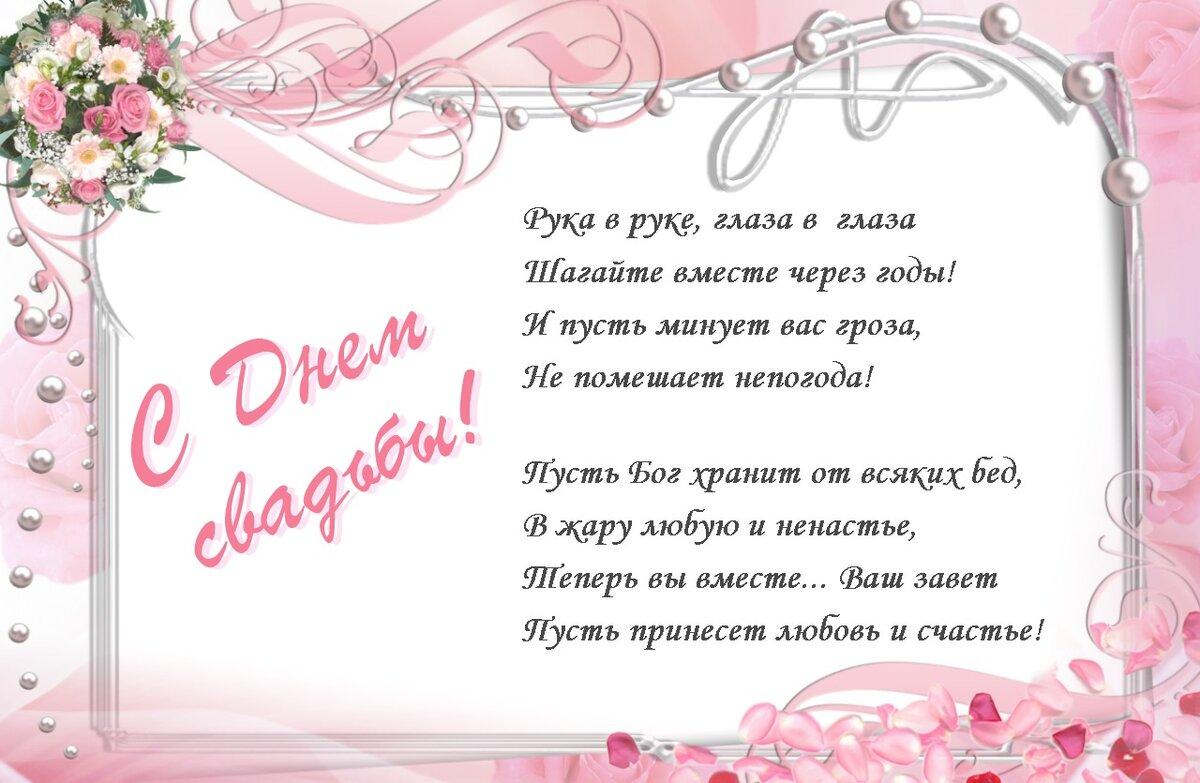 свадебные стихи о любви