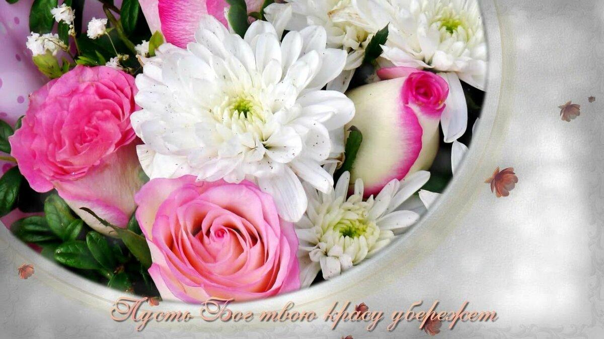 Открытки цветы для девушки картинки самые красивые
