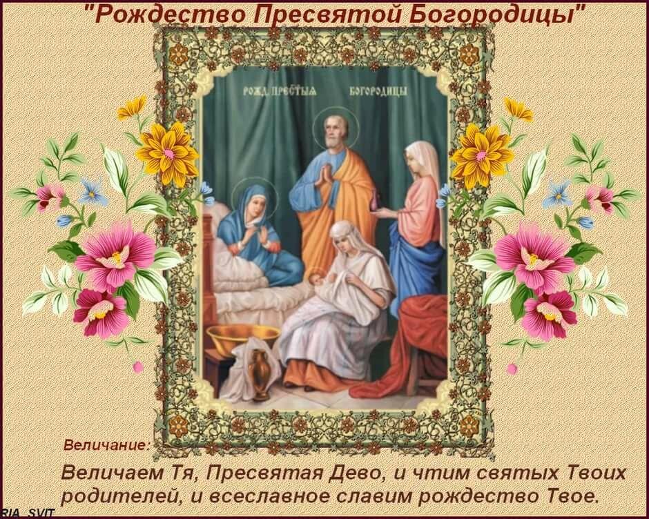 Стихи рождение пресвятой богородицы