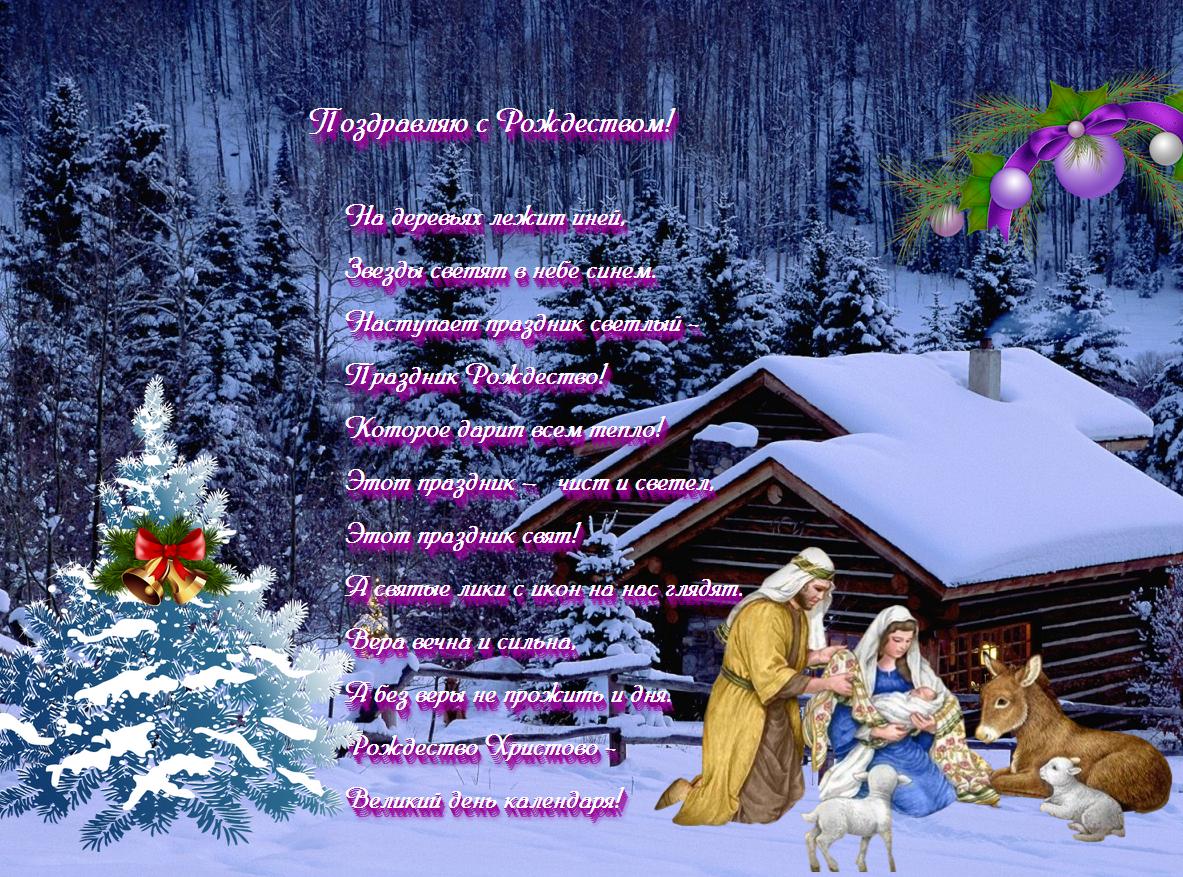 Открытка рождественская