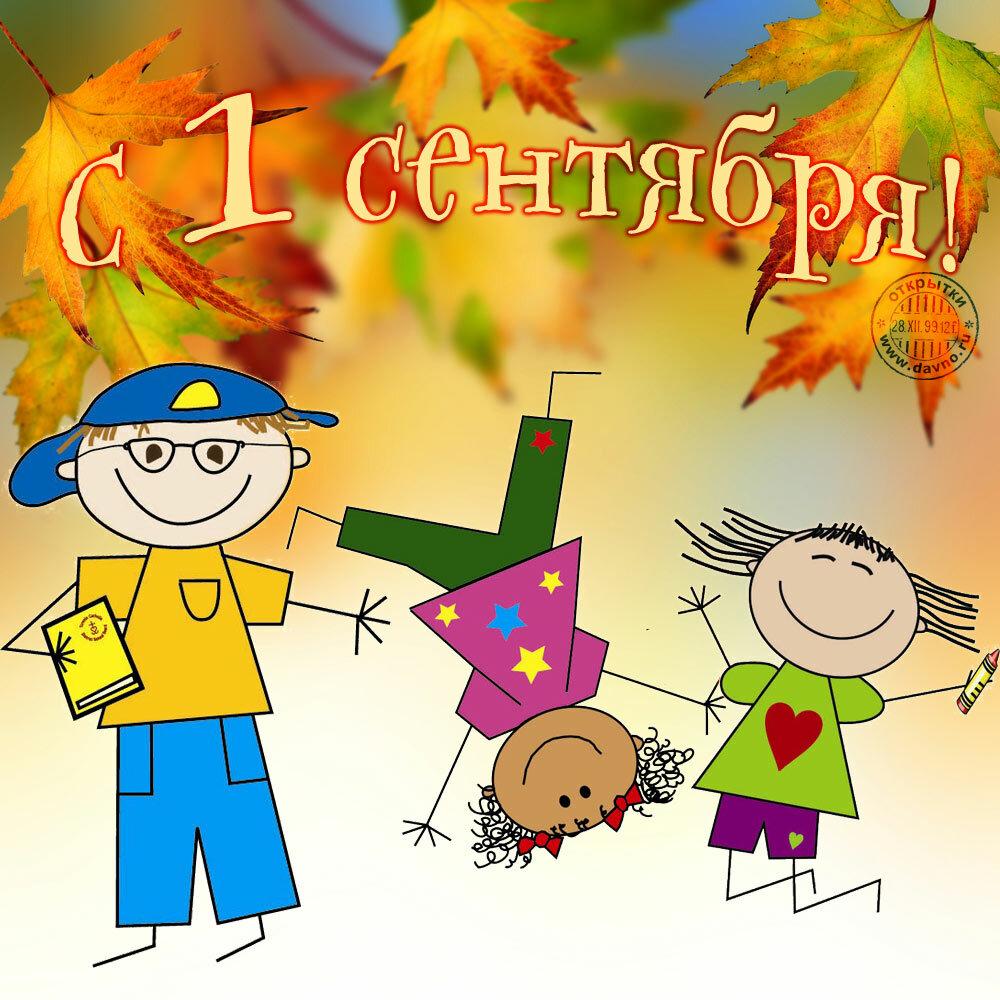 Прикольные рисунки к 1 сентября, марта букет цветов