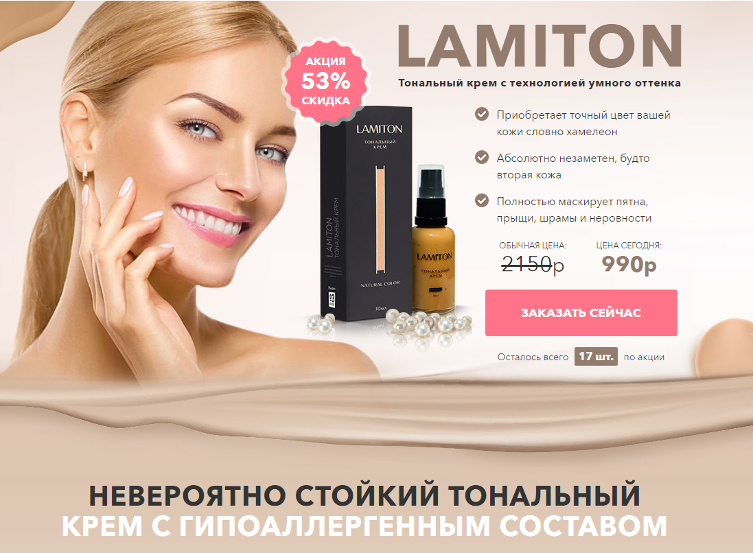 Умный тональный крем Lamiton в Кисловодске