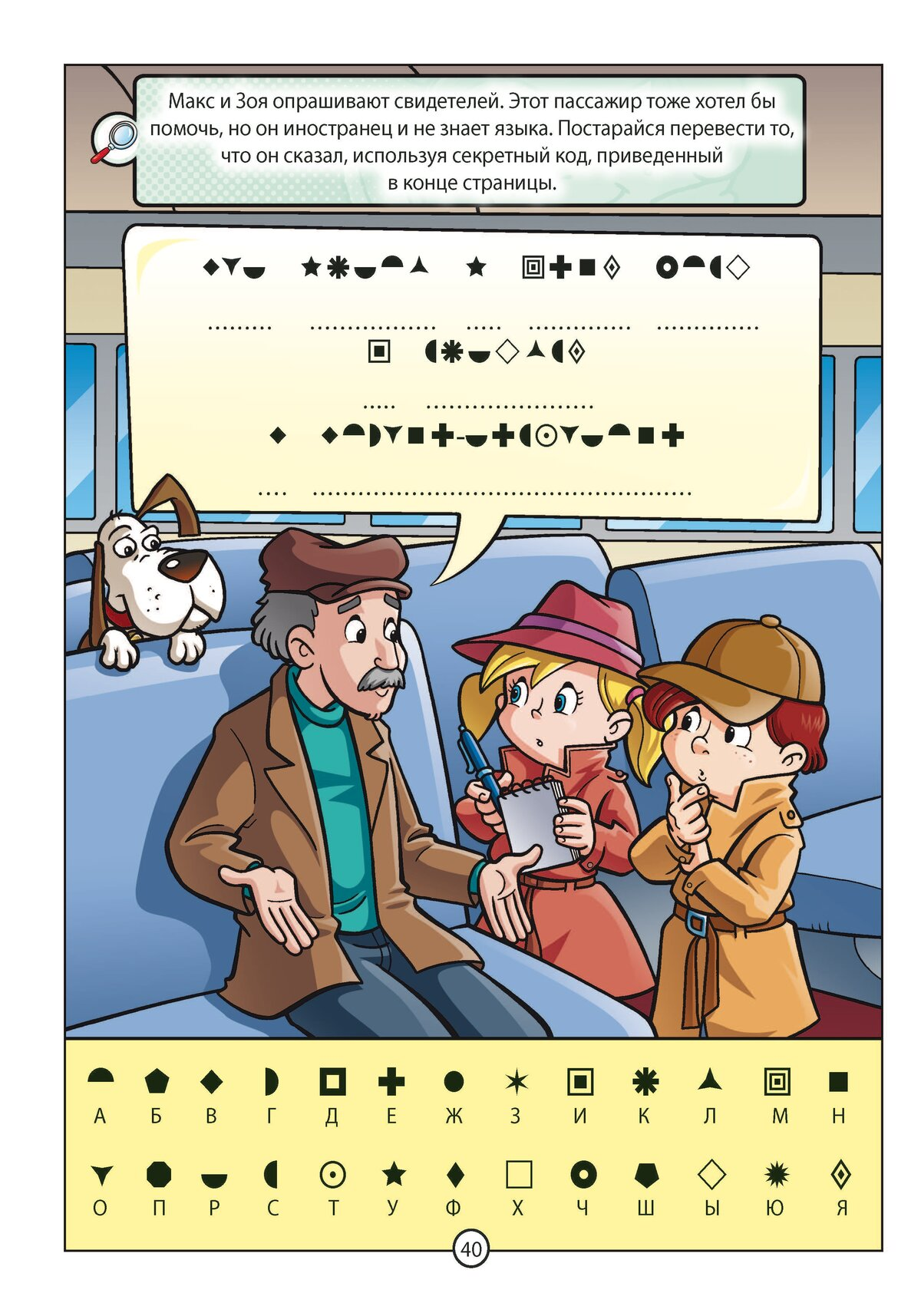 Задачка картинка детектив