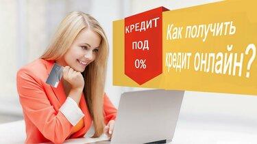 кредит на карту через интернет не выходя из дома