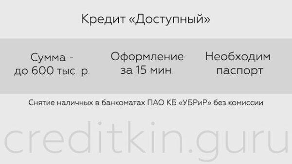 Кредит без залога в казахстане