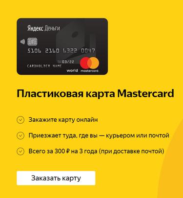 Полную идентификацию можно пройти на сайте или в мобильном приложении Яндекс.Денег, если у вас подключен Сбербанк Онлайн.