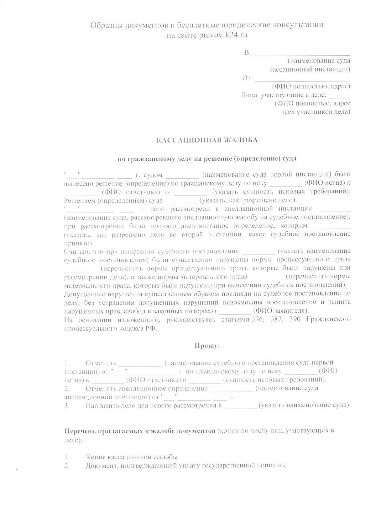 кассационная жалоба ответчика по гражданскому делу