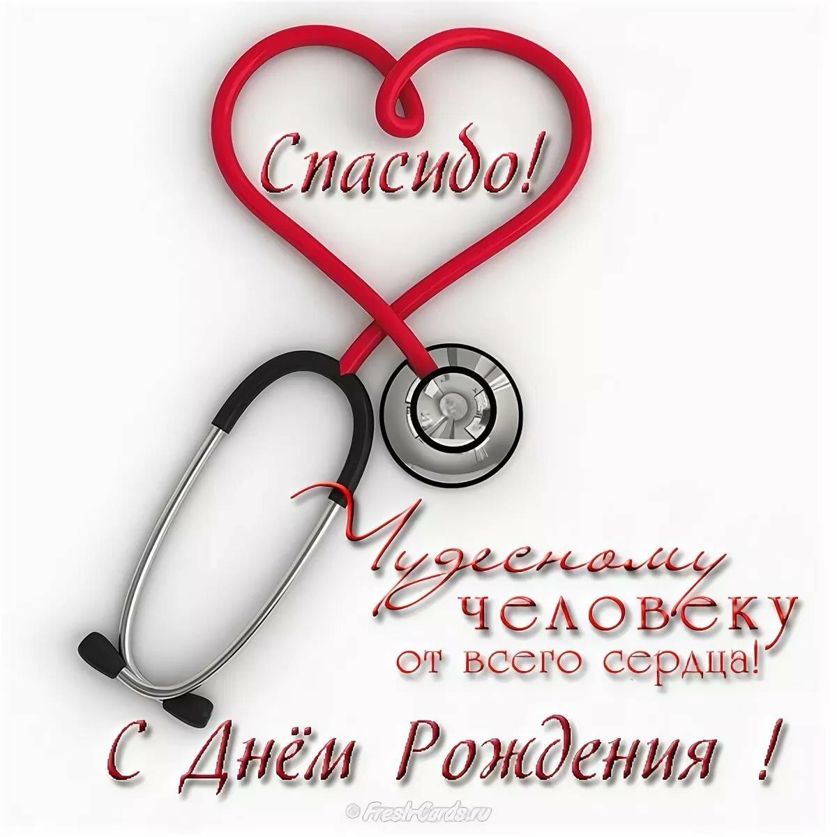 Поздравления с днем рождения стихи врача