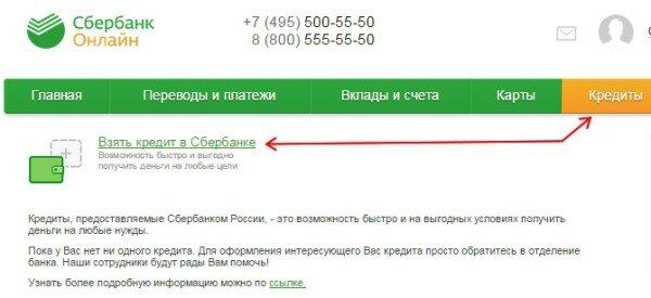 оставить онлайн заявку на кредит сбербанк россии секс дочка папа секс занимает