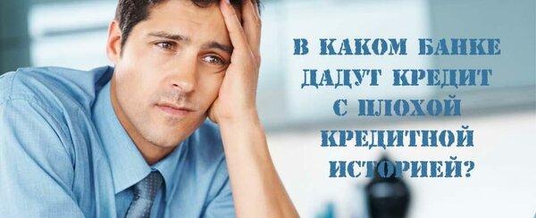 какие банки дают кредит с плохой кредитной историей якутск