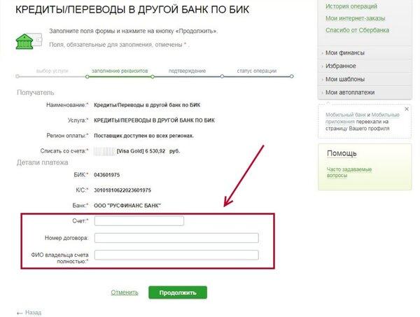 восточный банк оплата кредита по договору