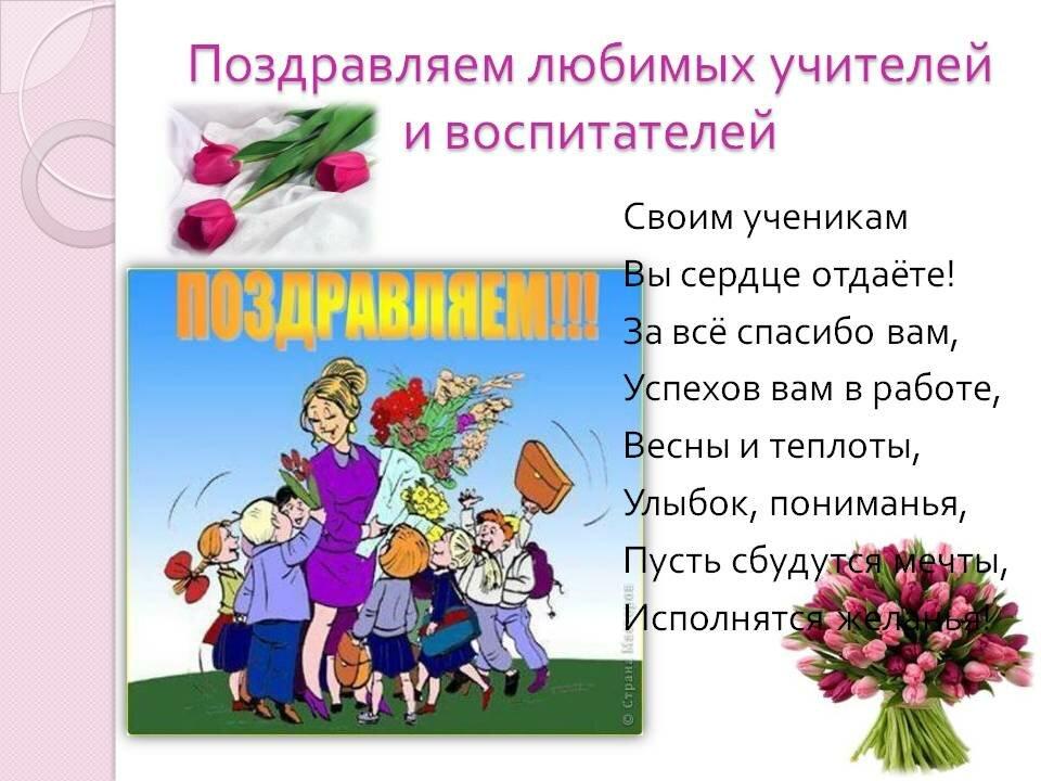 Поздравления учителям от дошкольников