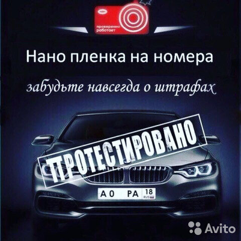 Нанопленка на номера в Новомичуринске