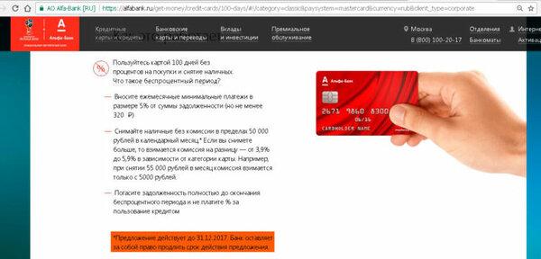 Как снять деньги с кредитной карты альфа банк без комиссии