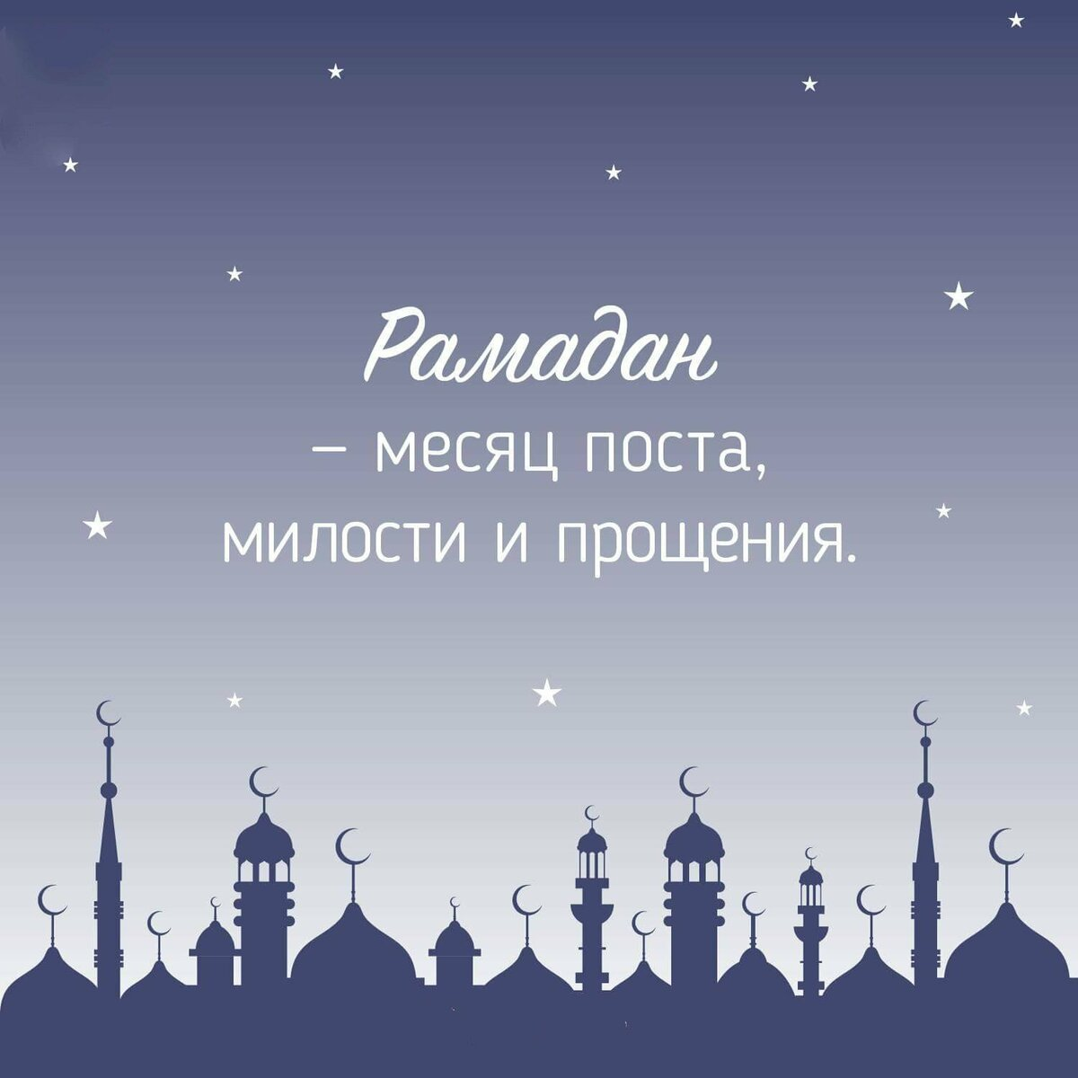Татьянин, картинки с месяцем рамадан с надписями