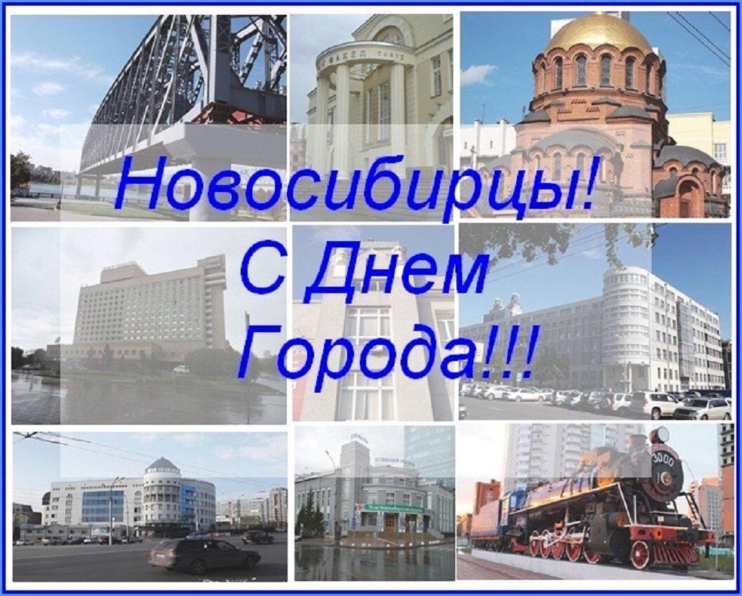 вам картинки с днем города новосибирска излюбленных мест