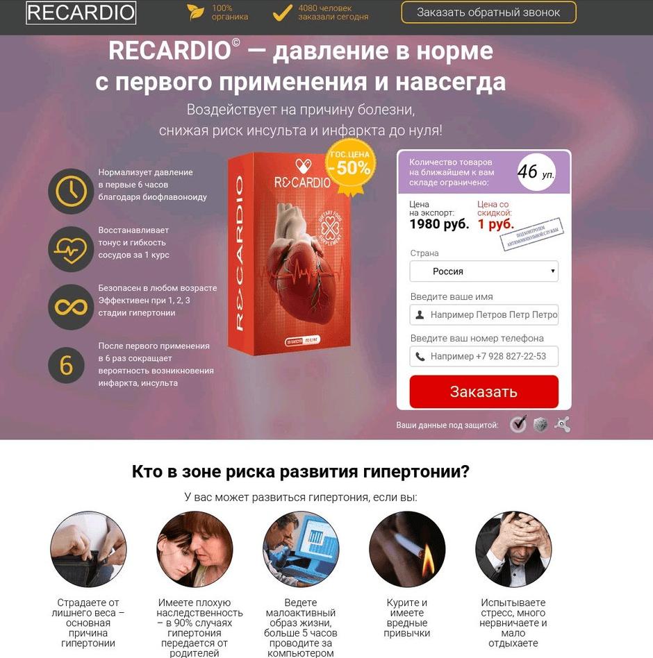 ReCardio от гипертонии в Запорожье