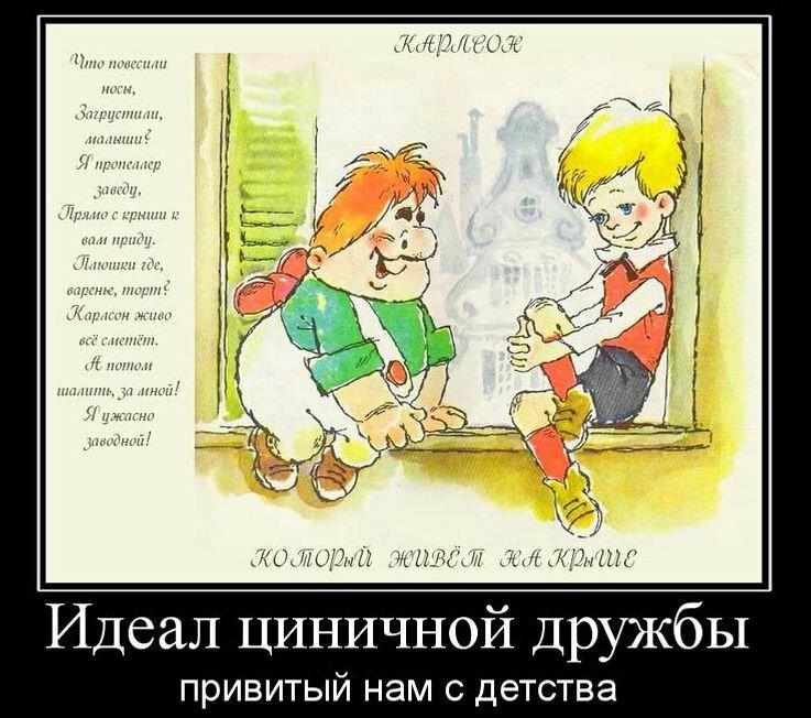 о дружбе цитаты в картинках прикольные использовалась качестве