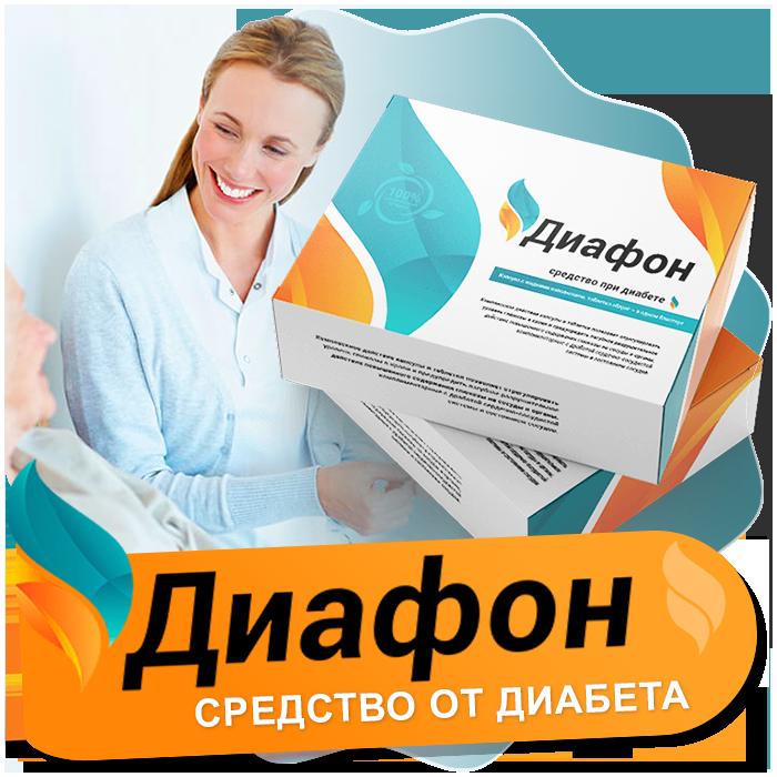 Диафон cредство от диабета в Тернополе