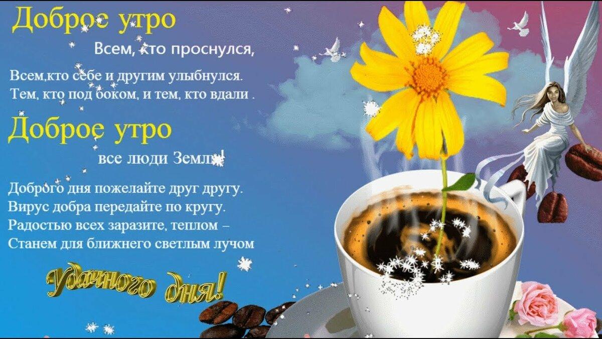 Пожелания с добрым утром друзьям и коллегам каждой области