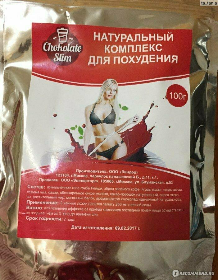 Правда Ли Что Шоколад Слим Поможет Похудеть. Chocolate Slim для похудения