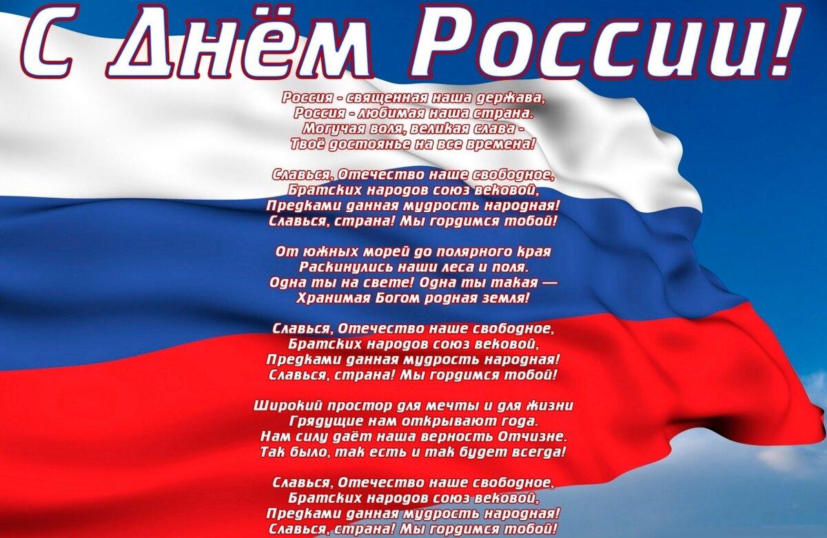 поздравления дня россии 12 июня белую