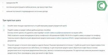 банк втб 24 самара официальный сайт ипотека в самаре