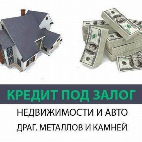 Деньги под залог недвижимости оквэд макс автосалон москва