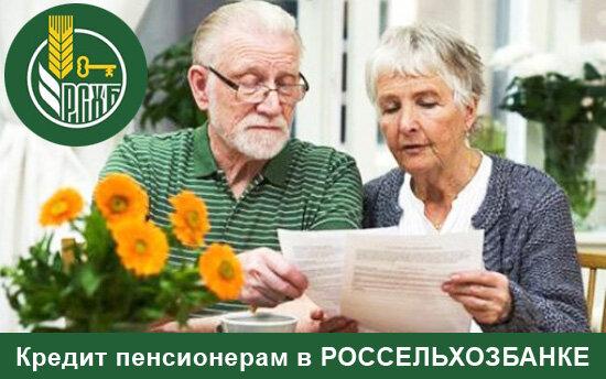 займы для пенсионеров на карту